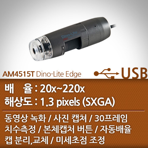 AM4515T Dino-Lite Edge