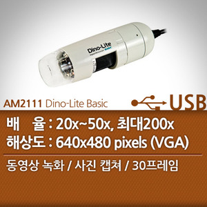 AM2111 Dino-Lite Basic